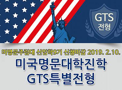 GTS전형 '미명문대유학센터' 설립, 대학입시컨설턴트와 학원장들 관심 증가